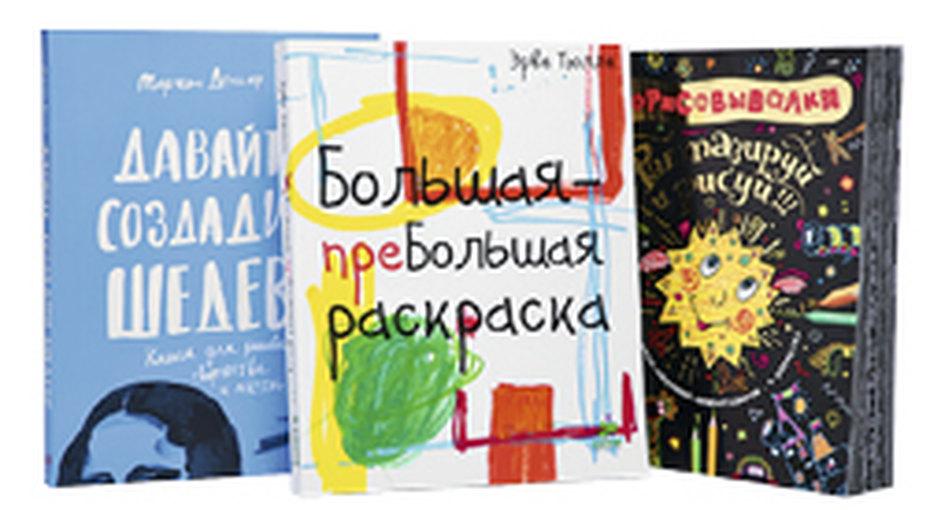 Новые детские книжки-«раскраски»