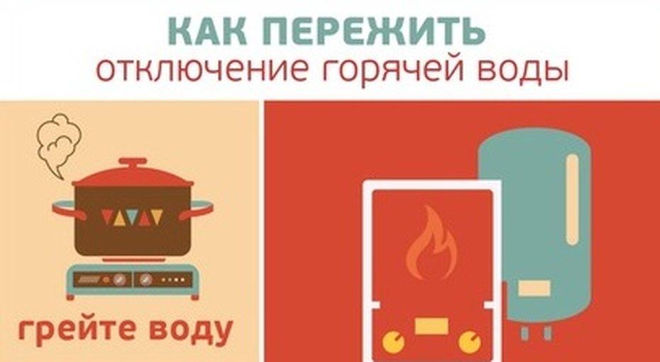 Как узнать, когда увас отключат горячую воду