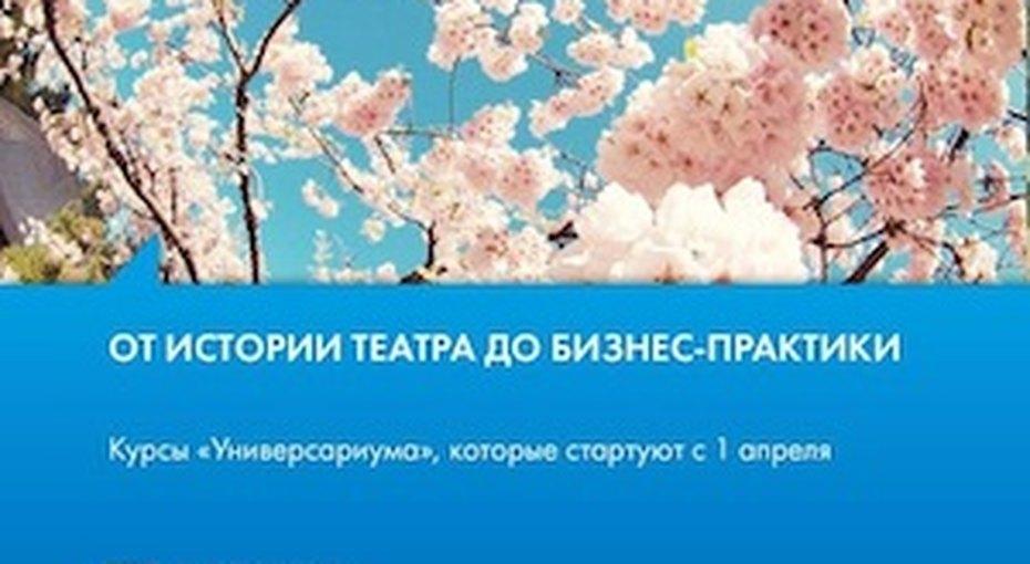Первый онлайн университет «Универсариум»