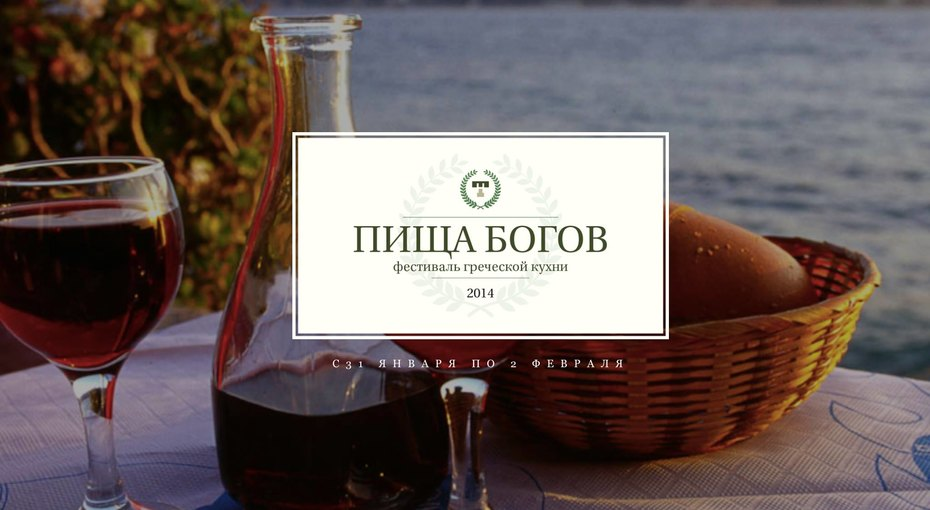 Фестиваль греческой кухни «Пища Богов»
