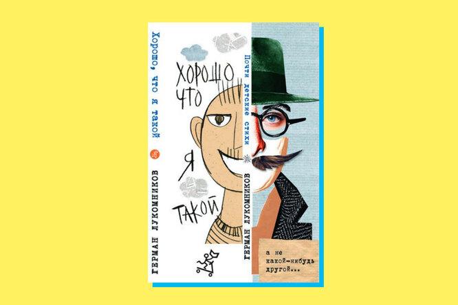 Лучшие детские стихи современных авторов россия