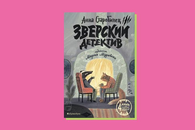 Лучшие книги современных российских авторов для детей
