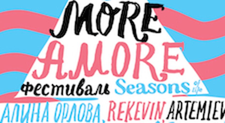 Летний фестиваль MoreAmore