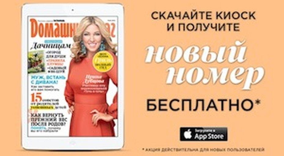 Скачайте iPad-версию журнала «Домашний Очаг» бесплатно!