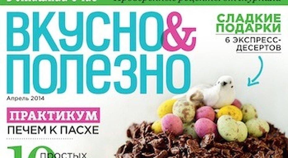 Апрельский номер журнала «Вкусно иПолезно»