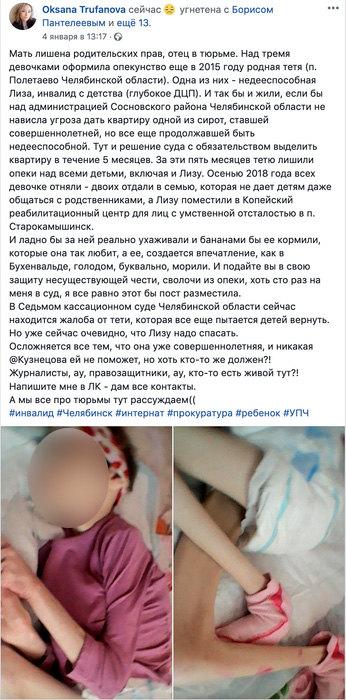 Лиза Кудрявцева Челябинская область ДЦП