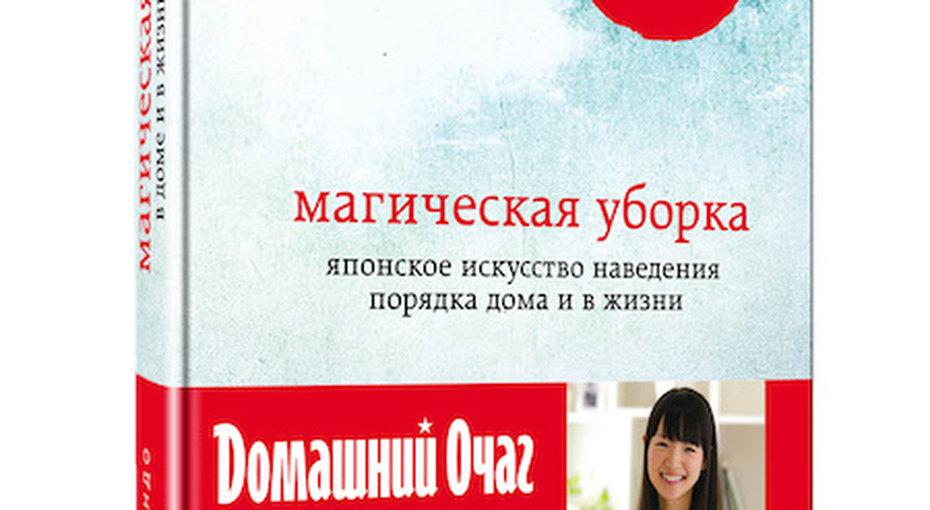 Журнал Домашний Очаг представляет книгу «Магическая уборка. Японское искусство наведения порядка дома ив жизни»