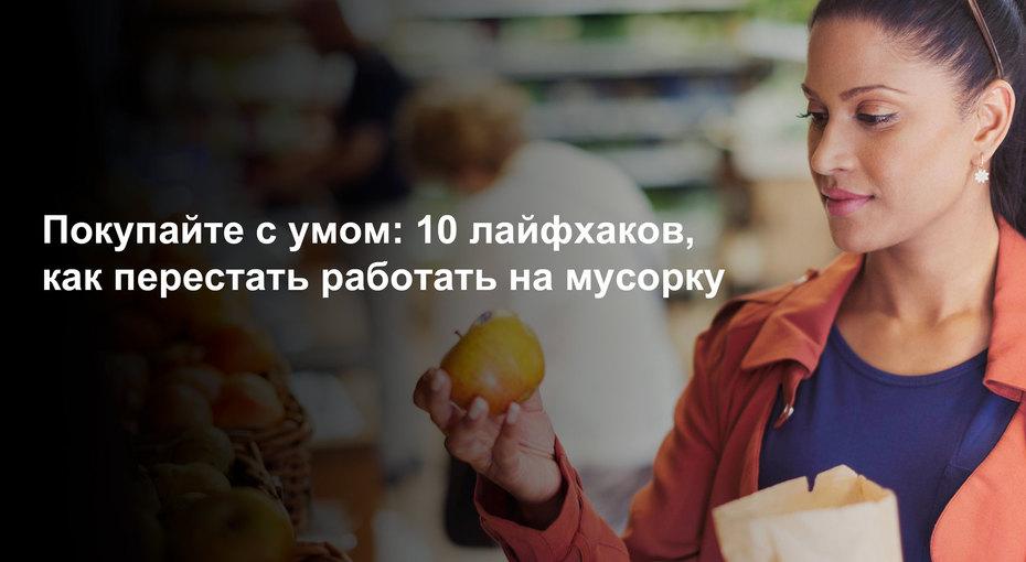 Покупайте сумом: 10 лайфхаков, как перестать работать намусорку (видео)