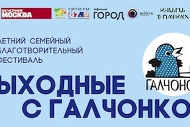 «Выходные сГалчонком» вПарке Музеон