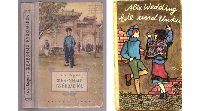 Книги Алекс Веддинг