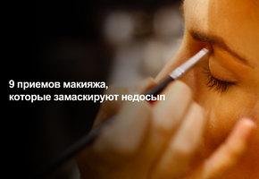 9 приемов макияжа, которые замаскируют недосып (видео)