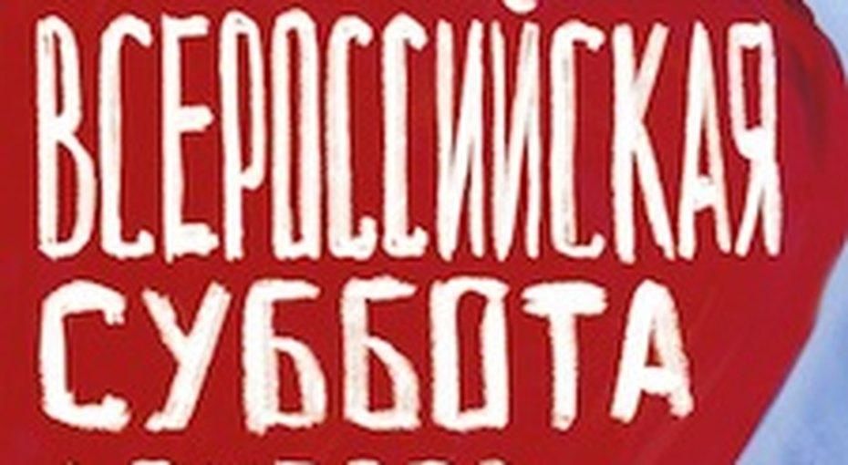 Всероссийская донорская акция «Суббота доноров»