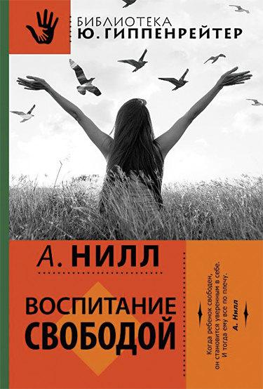 Воспитание свободой, книга
