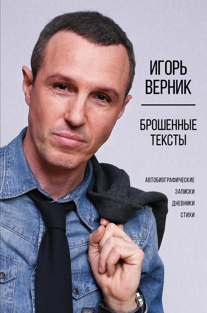 Игорь Верник выпустил первую книгу. Она называется «Брошенные тексты. Автобиографические записки»