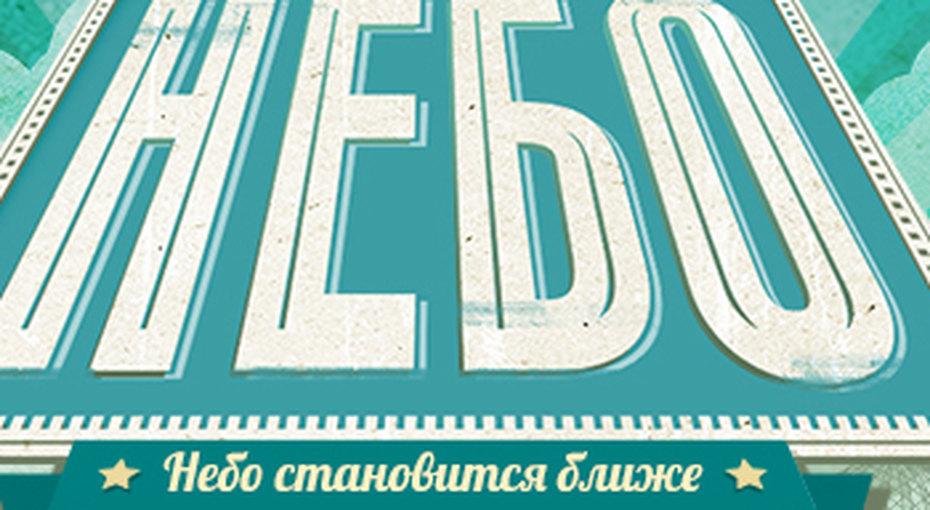 Фестиваль воздухоплавания «Московское Небо»