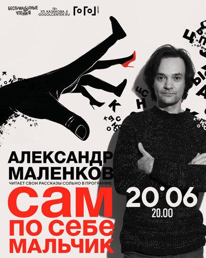 БеспринцЫпные чтения представляют: Александр Маленков выступит спрограммой  «Сам посебе мальчик»