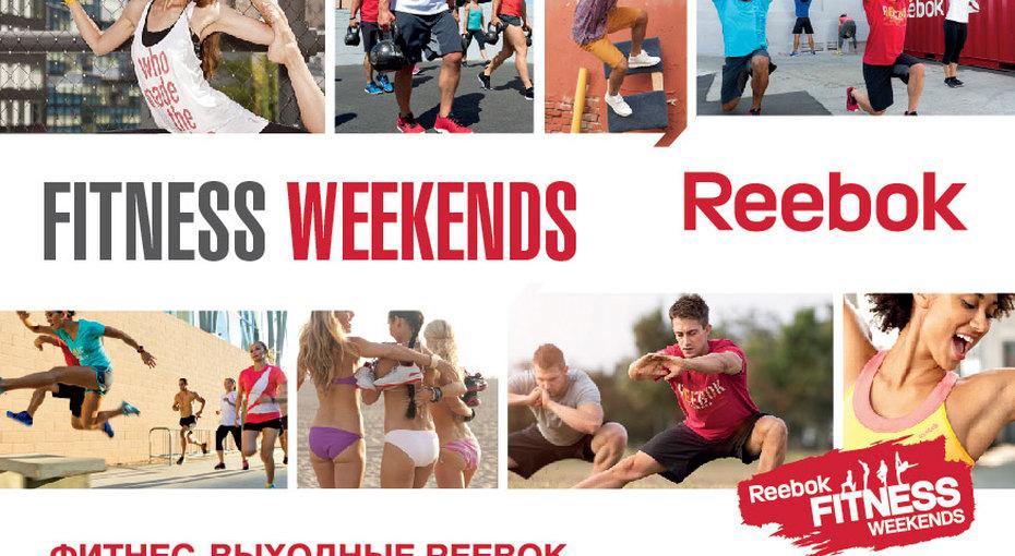 Фитнес-лето вместе сReebok