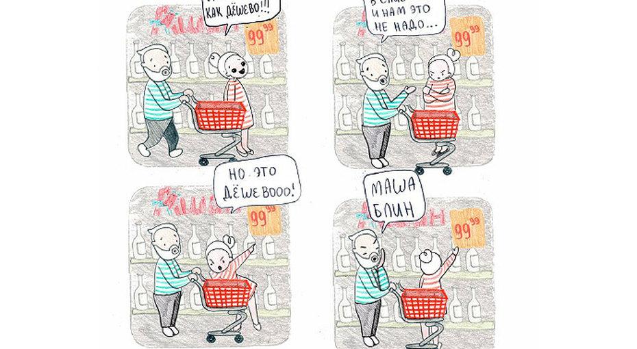 «Маша, блин!» Смешные комиксы отом, как мужчины терпят наши заскоки