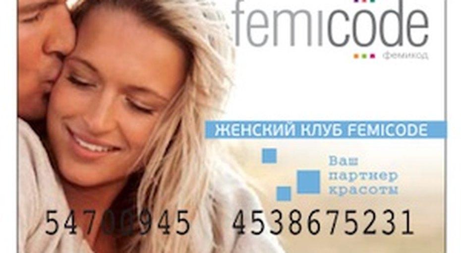 Вступайте в«Клуб Femicode»!