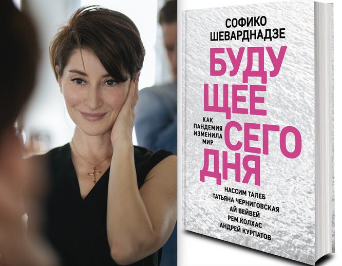 Софико Шеварднадзе и ее первая книга