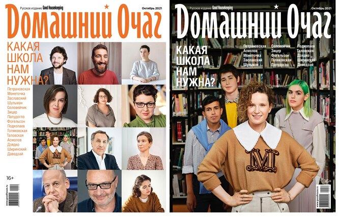 Обложка нового номера журнала «Домашний очаг»