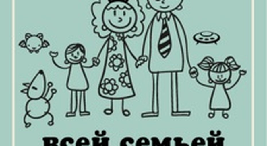 Киноакция «Всей семьей вкино»