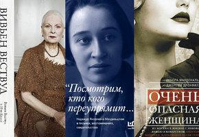 Книги о великих женщинах: для вдохновения и личных подвигов