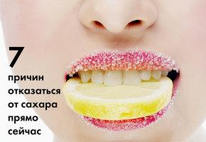 7 причин отказаться от сахара прямо сейчас