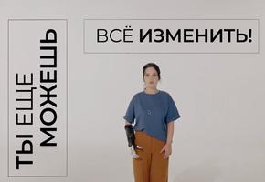 Ты можешь все изменить. «Москва 24» запустила проект против домашнего насилия
