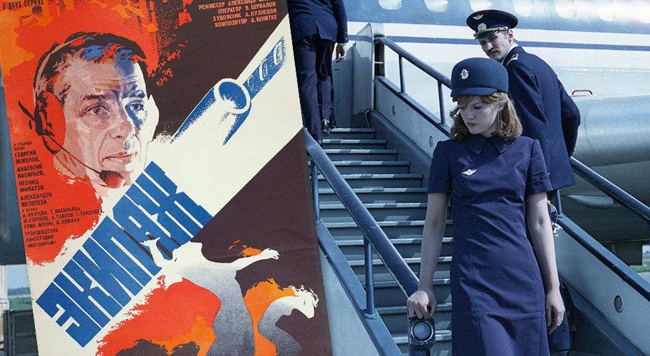 «Экипаж» 40 лет спустя. Как сложились судьбы актеров знаменитого советского фильма