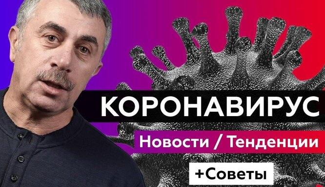 доктор Комаровский фото