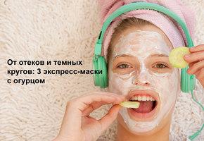 От отеков и темных кругов: 3 экспресс-маски с огурцом