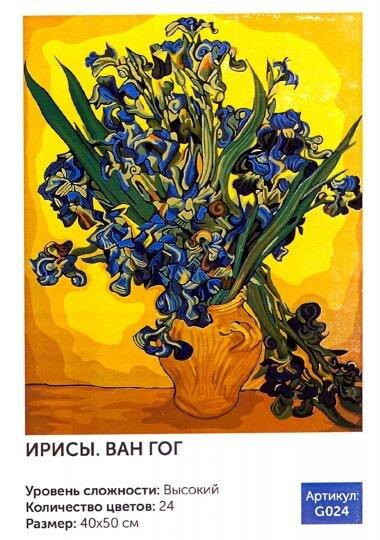 Ирисы. Ван Гог, Лабиринт, 594 руб