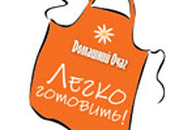 Легко готовить с«Домашним Очагом»