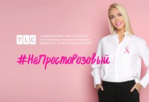 Елена Крыгина призывает женщин вовремя проходить диагностику на РМЖ