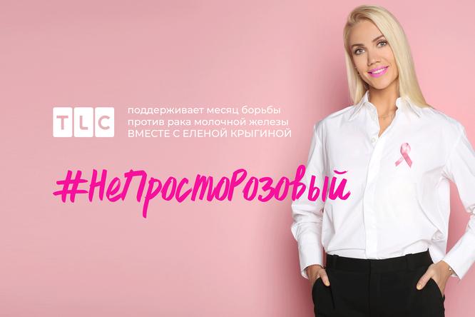 Елена Крыгина призывает женщин вовремя проходить диагностику наРМЖ