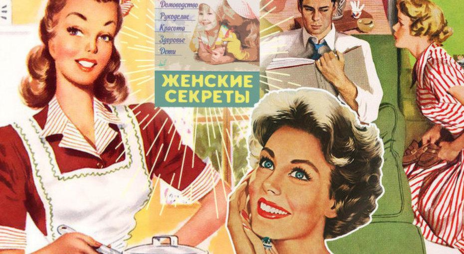 Береги мужа, носи юбки, брей ноги: чему нас учит календарь «Женские секреты»
