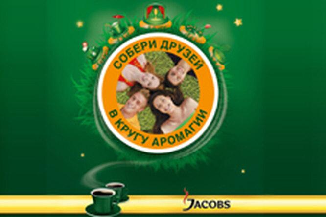 Приглашаем на«День друзей c Jacobs Monarch»!