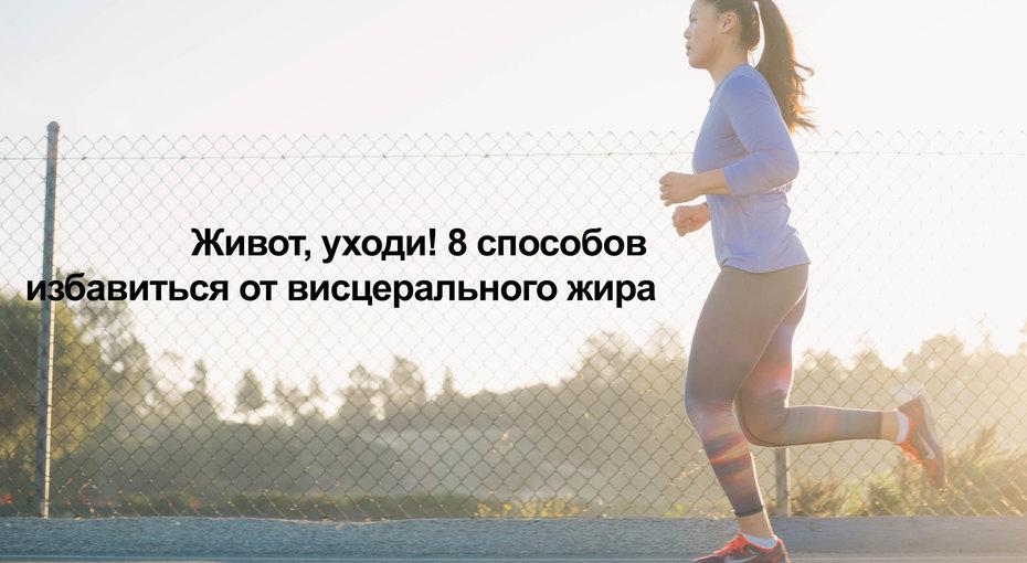 Живот, уходи! 8 способов избавиться отвисцерального жира (видео)