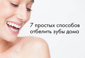 7 простых способов отбелить зубы дома (видео)