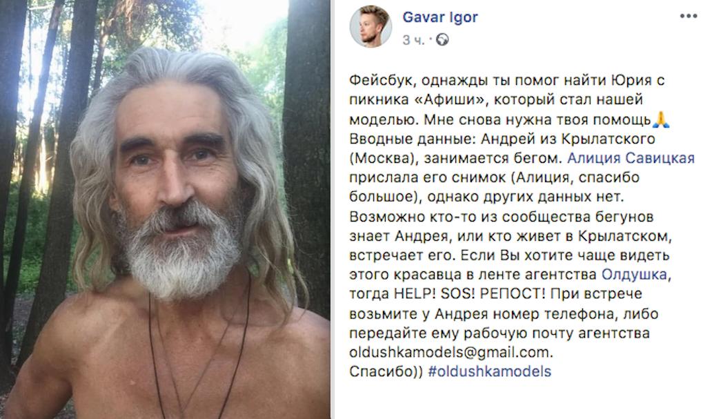 Игорь Гавар, владелец агентства