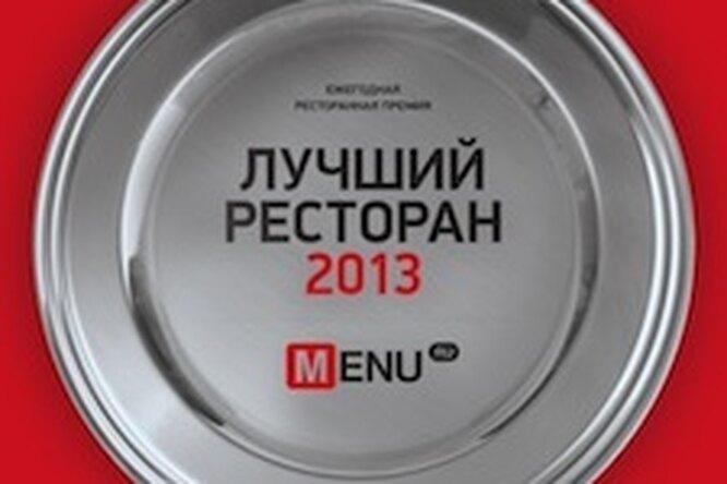 Лучшие рестораны Москвы 2013