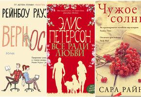 Три книги о служебных романах