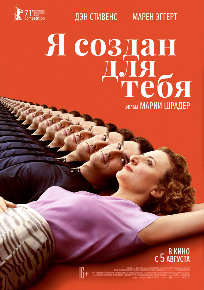 Постер фильма «Я создан для тебя» / режиссер Мария Шрадер