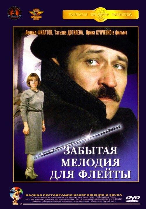 Забытая мелодия для флейты (1987)