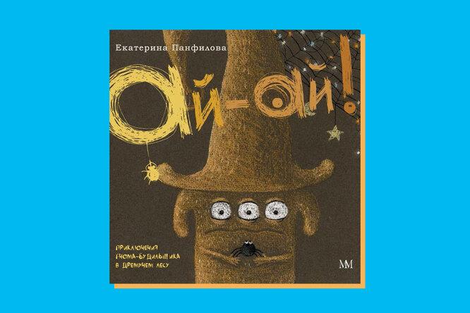 Лучшие детские книги для детей россиких авторов