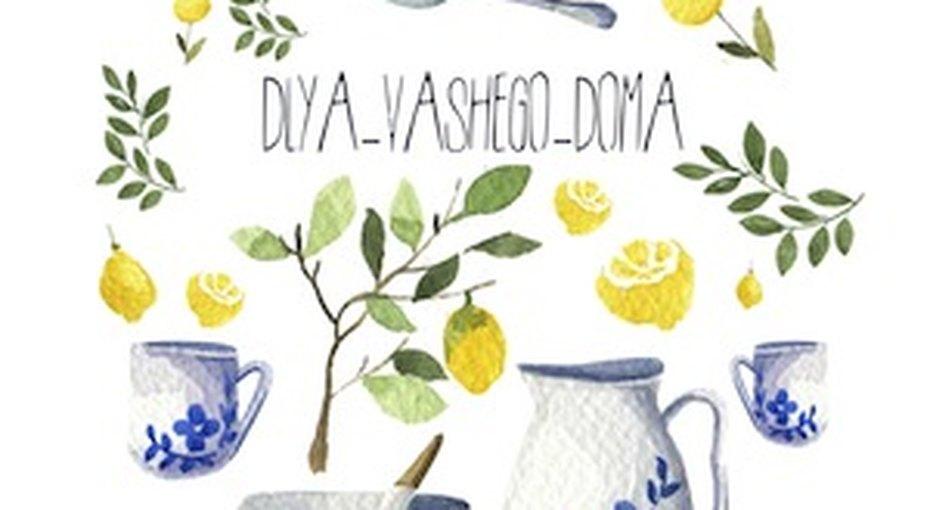 Dlyavashegodoma.com - онлайн-магазин сдушой