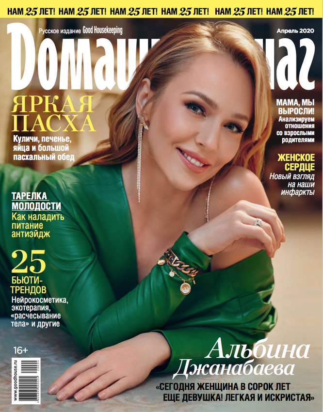 Альбина Джанабаева. Апрель 2020