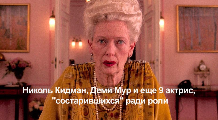 Николь Кидман, Деми Мур иеще 9 актрис, «состарившихся» ради роли (видео)