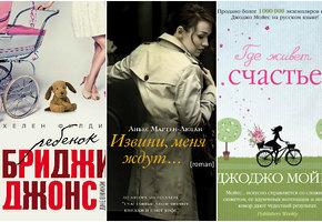 Три новых романа, которые скрасят ожидание весны